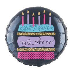 בלון מיילר 18- עגול יום הולדת שמח עוגה כהה