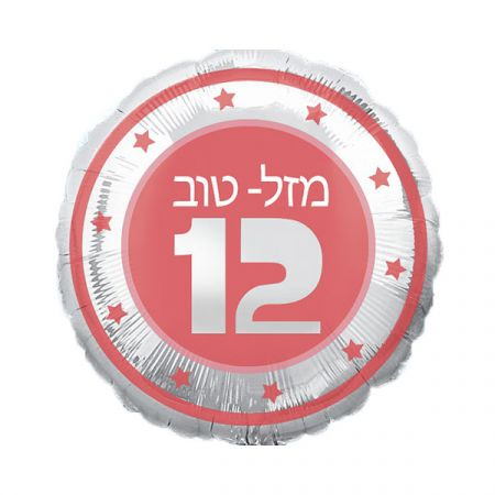 בלון מיילר 18-מזל טוב 12 עברית