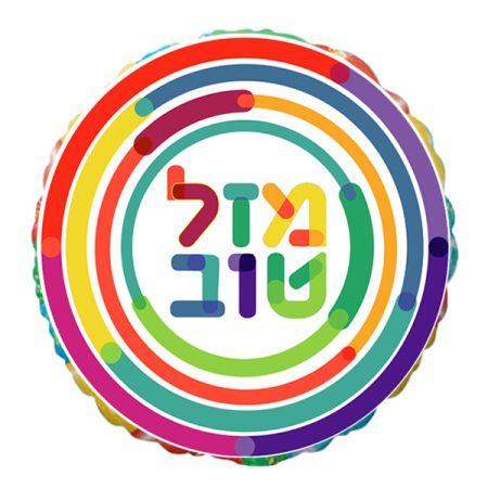 בלון מיילר 26- עברית מזל טוב עיגולים