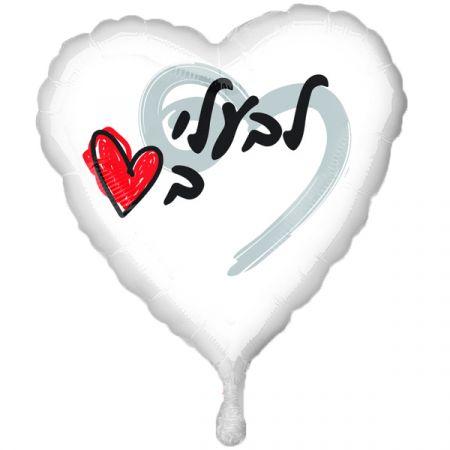 בלון מיילר 18- לבעלי באהבה עברית לב