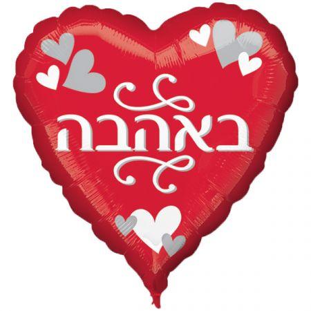 בלון מיילר 26- באהבה עברית אדום לב