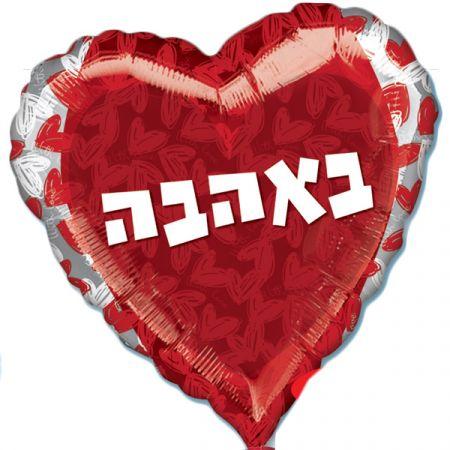 בלון מיילר 36- באהבה לב עברית