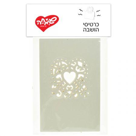 כרטיסי הושבה(10 יח) - לבן לב תחרה