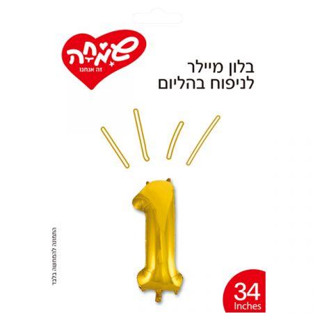 בלון מיילר 34 - זהב ספרה 1