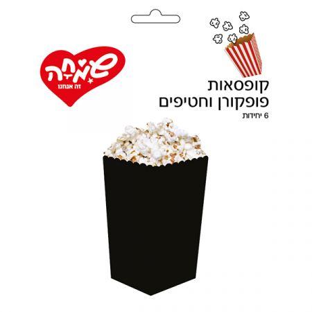 קופסאות פופקורן וחטיפים- 6 יח - שחור