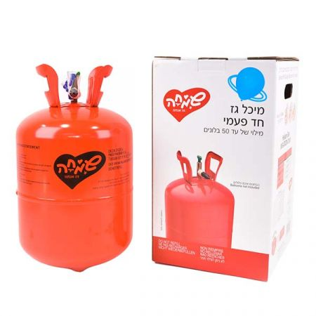 מיכל גז הליום חדפ לשימוש ביתי -50 בלונים