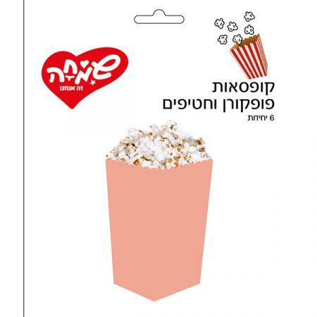 קופסת פופקורן וחטיפים 6 יח- מקרון אפרסק