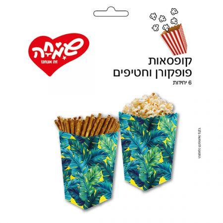 קופסת פופקורן וחטיפים 6 יח- טרופי