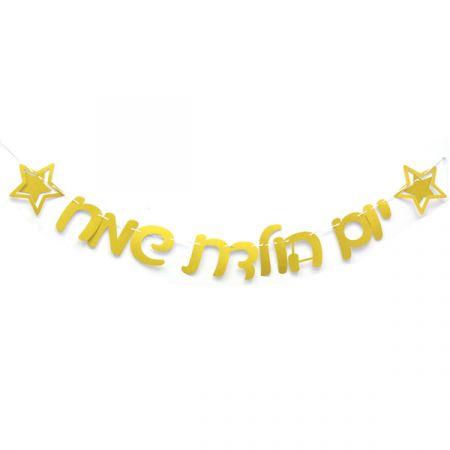 באנר יום הולדת שמח אותיות גליטר 3 מטר זהב