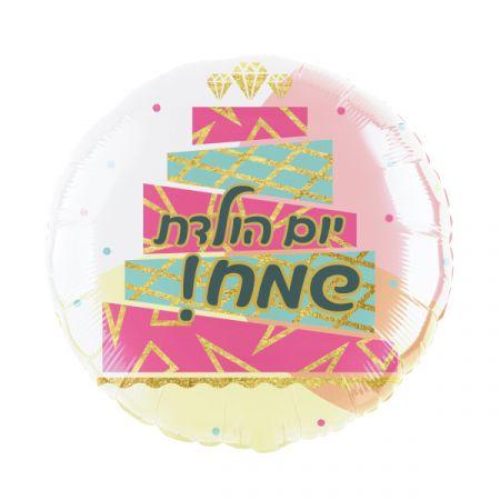 בלון מיילר 18- עגול יום הולדת שמח עוגה ורודה
