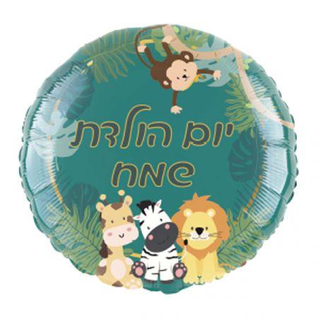 בלון מיילר 18- עגול יום הולדת שמח חיות ספארי