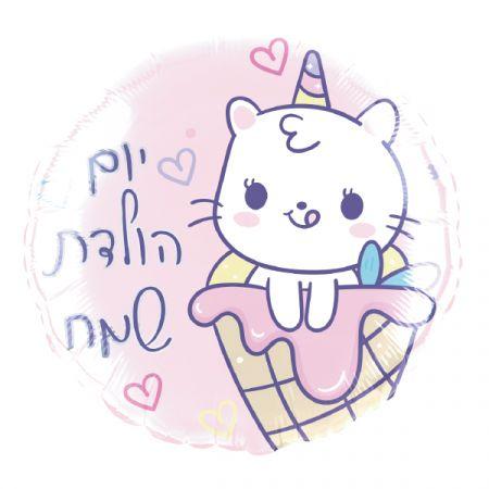 בלון מיילר 18- עגול יום הולדת שמח חתול גלידה