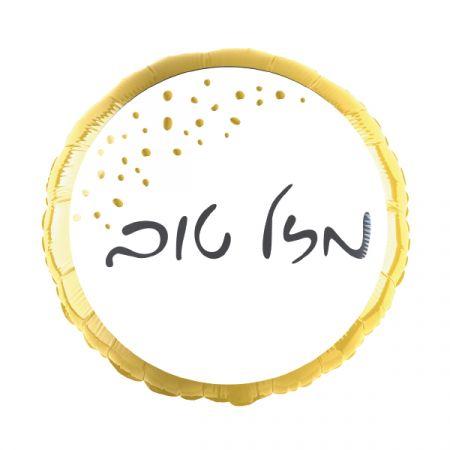 בלון מיילר 18- עגול מזל טוב לבן זהב