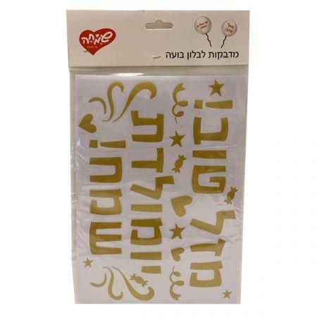 גיליון מדבקות לבלון בועה- אותיות עברית זהב
