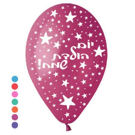 בלון G120 מודפס יום הולדת שמח כוכבים מעורבב צבעים 50 יח