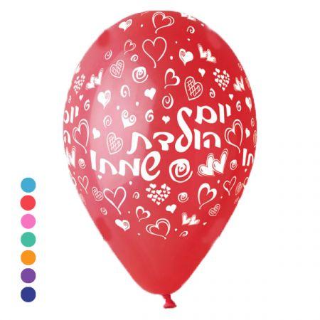 בלון G120 מודפס יום הולדת שמח לבבות מעורב צבעים 50 יח