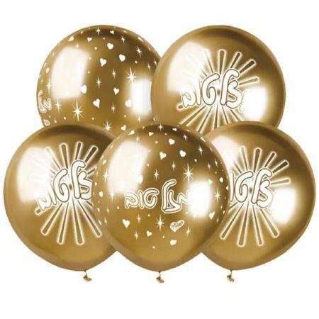 בלון GBS150 מבריק זהב מודפס מזל טוב 25 יח