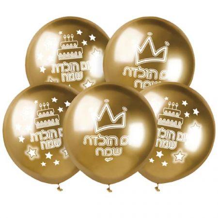 בלון GBS150 מבריק זהב מודפס יום הולדת שמח כתר 25 יח